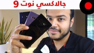 سامسونج جالاكسي نوت 9 Galaxy Note وش الجديد وهل اشتريه؟