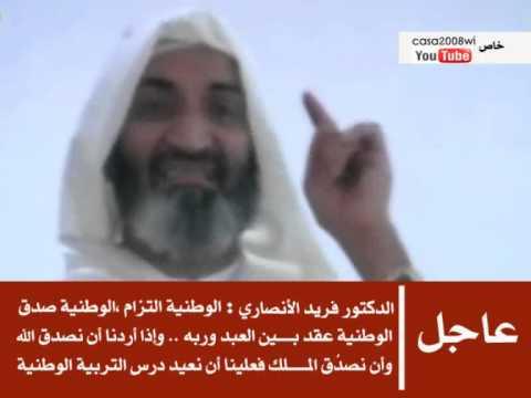 الدكتور فريد الأنصاري : نداء الوطنية