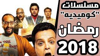 افضل مسلسلات كوميديه رمضان 2018     -