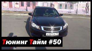 Тюнинг Тайм Жорик Ревазов выпуск 50 Хонда Аккорд 2008 (Honda Accord)