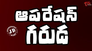 Journalist Diary- Oparation Garuda On Chandrababu..