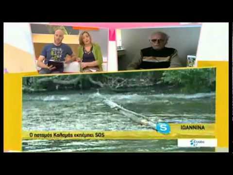 MENOYME ΕΛΛΑΔΑ 9-4-2012 - RIVER ACTION KALAMAS 2012 .wmv