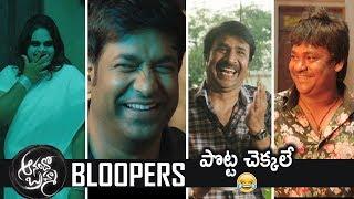 Anando Brahma Movie Bloopers- Taapsee Pannu, Srinivas Redd..