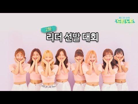 [리얼리티] 꿈을 그리는 소녀들-드림노트 Ep2. 리더 선출 대회