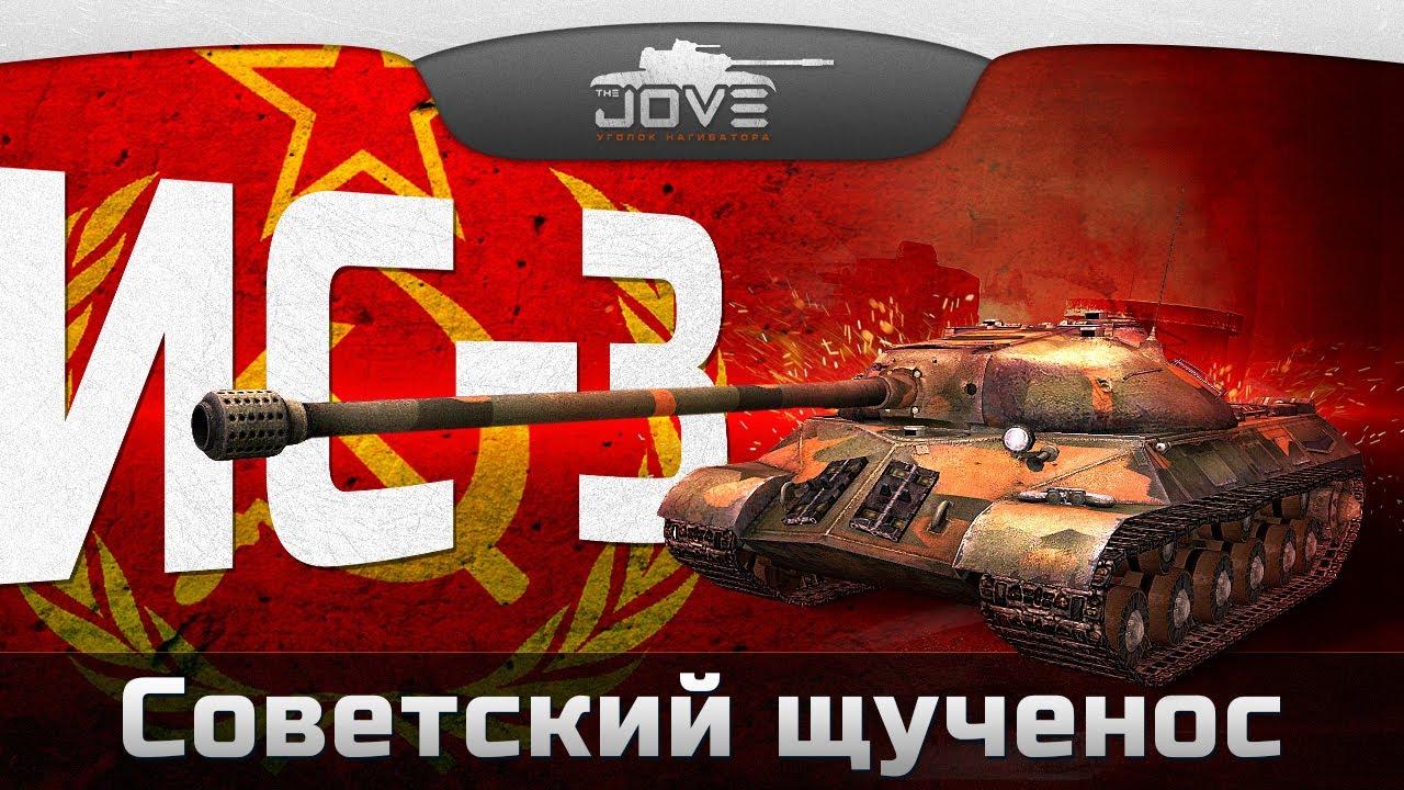 Советский ЩучеНос (Обзор ИС-3)