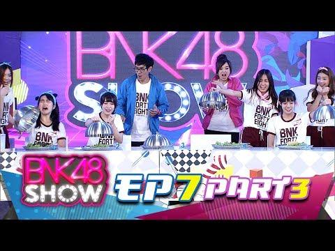 BNK48 SHOW EP7 Break03