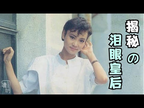 """一个可以控制眼泪的女演员,导演说4滴就4滴,泪眼皇后""""刘雪华【嘈坊人物志】"""