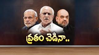 7 Mistakes Of BJP | Why Operation Lotus Failed In Karnataka Politics | Telugu News | hmtv