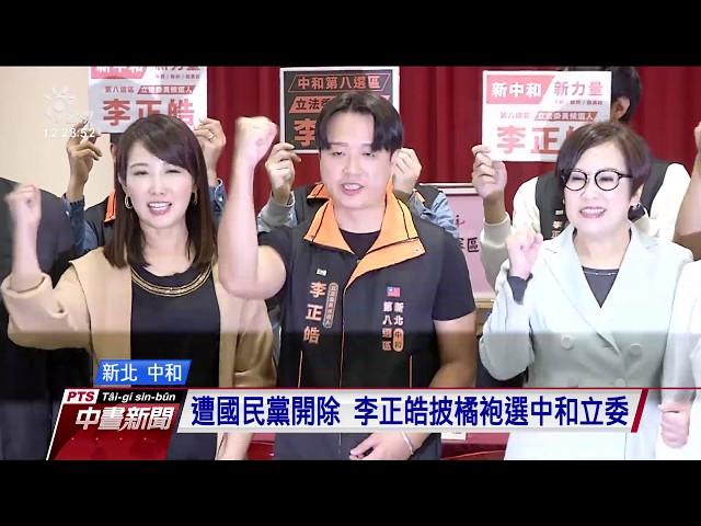 遭國民黨開除 李正皓披橘袍選中和立委