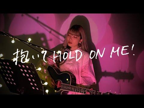抱いてHOLD ON ME! / モーニング娘。Cover by 野田愛実(NodaEmi)
