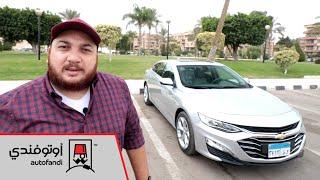 تجربة قيادة شفروليه ماليبو 2020 - 2020 Chevrolet Malibu ...