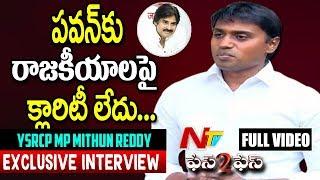 YSRCP MP Mithun Reddy Exclusive Interview..