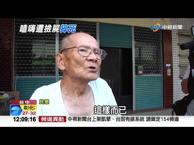 """撿屍變真屍! 性愛毒趴命案疑非""""第一現場"""""""