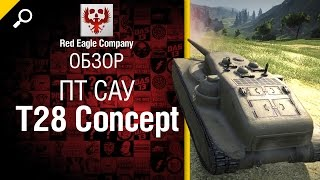 Превью: ПТ САУ Т28 Concept - Обзор от Red Eagle Company [World of Tanks]