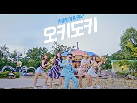 Little PSY HMW (리틀싸이 황민우) '오키도키(OKEY DOKEY)' Official M/V