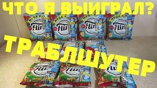 Promo flint tm регистрировать код украина 2017