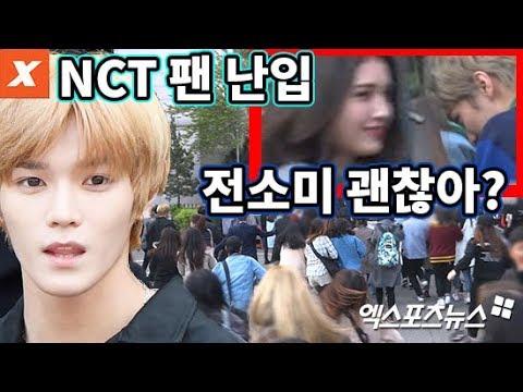 NCT 팬 난입…전소미·더보이즈 휩쓸린 상황(뮤직뱅크 출근길 직캠)