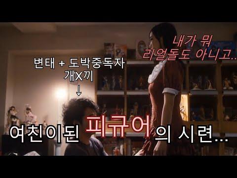 [영화리뷰/결말포함] 변태 도박중독자의 여친이된 리얼돌????    # 내 여자친구는 피규어