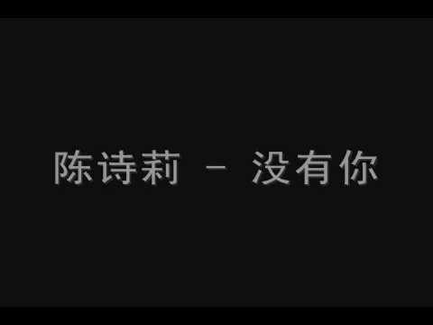 陈诗莉 - 没有你 (HQ) 高音质