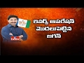 YS Jagan begins 'Reverse Operation Akarsh' in Andhra Prade..