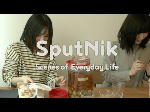 SputNik 日常のひとコマ #6 「最近なにしてたの?梅酒報告&マスクを作ろう」前編