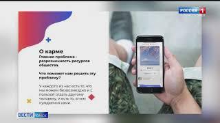 В Омске появилось мобильное приложение, которое исполняет желания