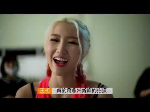 MERA《天生》MV拍摄花絮