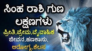Simha rashi bhavishya August 2019 kannada - Astrology universen