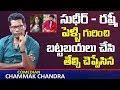 Chammak Chandra clarifies about Rashmi and Sudigali Sudheer marriage