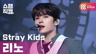 [쇼챔직캠 4K] 스트레이 키즈 리노 - 미친 놈 (Stray Kids LEE KNOW - Ex) l #쇼챔피언 l EP.372