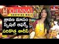 Sravana Masam Special Sarees   Sravana Masam Sale   The Chennai Shopping Mall  Episode 1  hmtv News