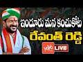 Live : TPCC President Revanth Reddy | MP Revanth Reddy Indur Meeting | Telangana News | YOYO TV