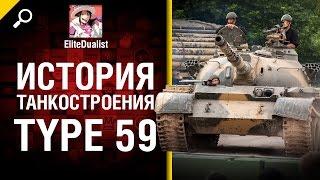 Type 59 -  История танкостроения - от EliteDualist Tv