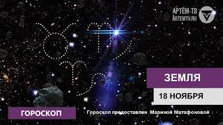 Гороскоп на 18 ноября 2019 года
