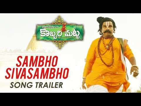 Kobbari-Matta-Movie-Sambho-Sivasambho-Song-Trailer