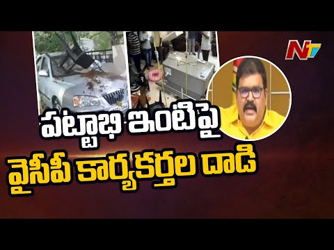 TDP spokesperson Patabhi's residence was attacked over his alleged comments at YSRCP