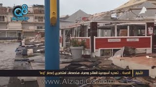 وزارة الصحة: تمديد أسبوعين للعلاج وصرف مخصصات لمتضرري إعصار ...