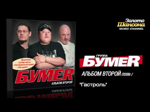 БумеR - Гастроль (Audio)