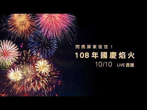 閃亮屏東夜空!108年國慶焰火|三立新聞網SETN.com