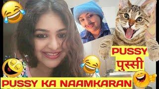The funniest and most humorous pussy video ever   Billi ki badhiya comedy   Pussy ka naamkaran