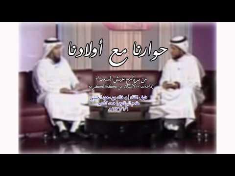 حوارنا مع أولادنا   لقاء إذاعي   عيش السعداء   د.خالد بن سعود الحليبي