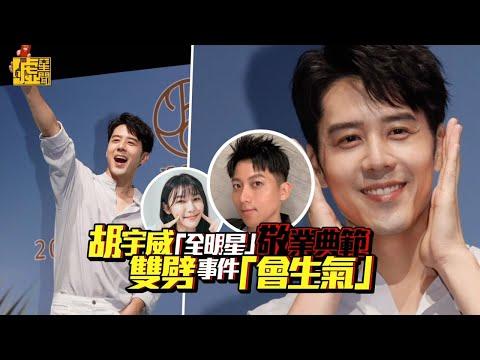 胡宇威「全明星」敬業典範 雙劈事件「會生氣」