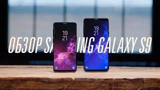 Обзор Galaxy S9 и S9+