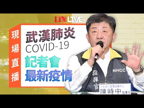 LIVE - 0405疫情指揮中心記者會