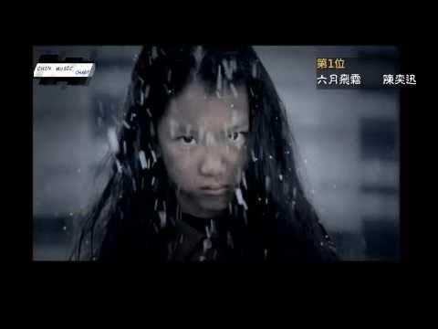 Chin Music 排行榜 (2011/3/26 - 2011/4/1) (HD)
