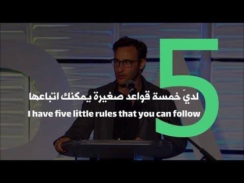سيمون سينك : أفضل 5 قواعد للنجاح فى الحياة - خطاب ملهم جداً