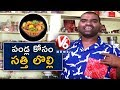 Bithiri Sathi About Fruits Rates Hike
