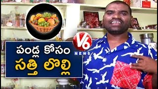 Bithiri Sathi About Fruits Rates Hike..