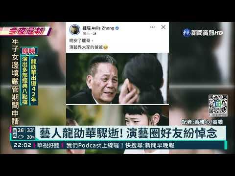 藝人龍劭華昏倒 送醫搶救不治享壽68歲|華視新聞 20210914