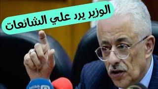 عاجل وزير التعليم يرد علي الشائعات     -